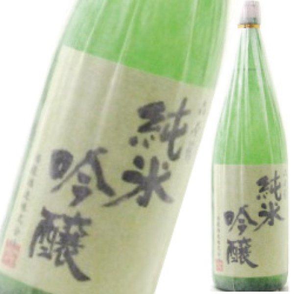 画像1: [ちょっと贅沢]本陣 純米吟醸 1800ml 【長崎県 潜龍酒造】 (1)
