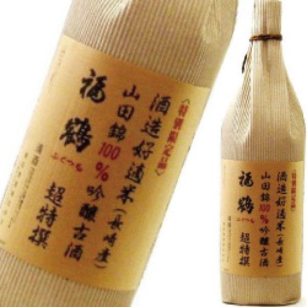 画像1: [吟醸香と熟成の調和]福鶴超特撰 吟醸古酒 1800ml 【長崎県 福田酒造】   (1)