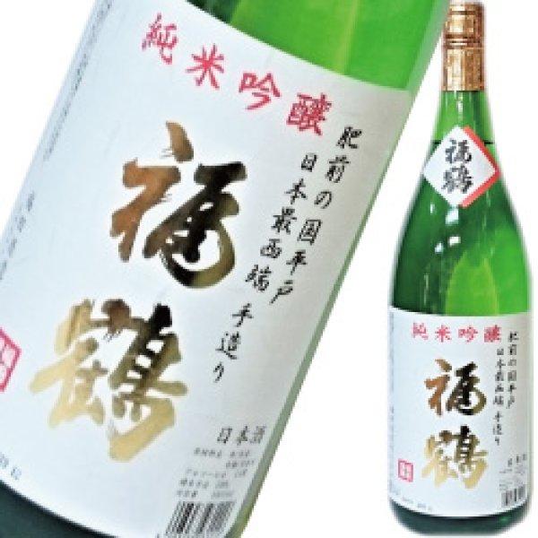 画像1: [さわやかな吟醸香] 福鶴 純米吟醸 1800ml【長崎県 福田酒造】  (1)