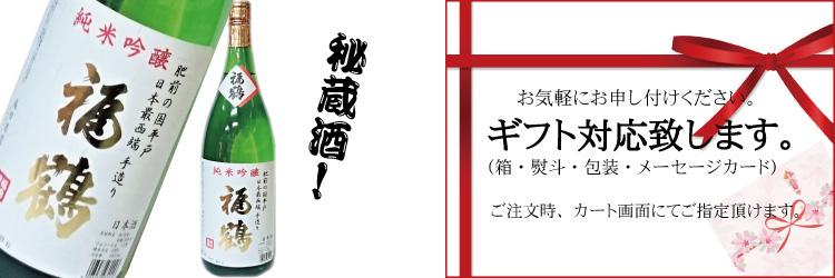福鶴 純米吟醸