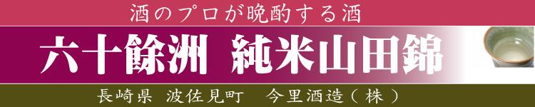 六十餘洲 純米山田錦