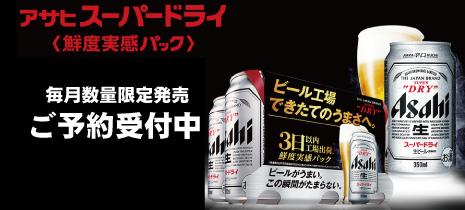 アサヒスーパードライ鮮度缶